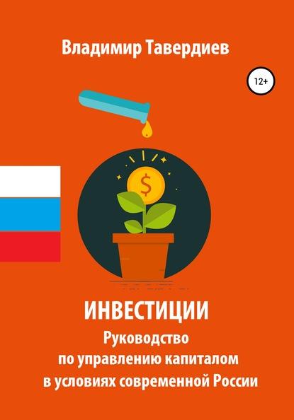 Владимир Владимирович Тавердиев Инвестиции. Руководство по управлению капиталом в условиях современной России недорого