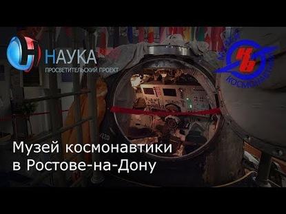 Наталья Попович Музей космонавтики в Ростове-на-Дону