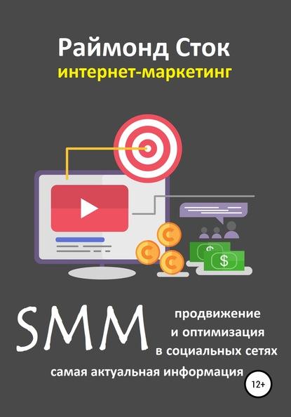 Раймонд Сток SMM продвижение и оптимизация в социальных сетях роман рыбальченко подход к рекламе в социальных сетях который кардинально меняет roi