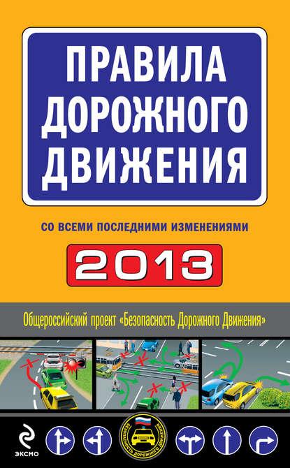 Фото - Сборник Правила дорожного движения 2013 (со всеми последними изменениями) отсутствует конституция российской федерации с последними изменениями на 2019 год