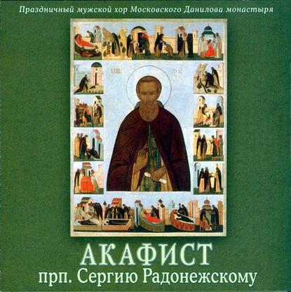 Данилов монастырь Акафист преподобному Сергию Радонежскому