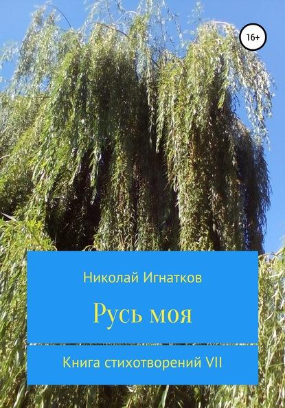 Русь моя. Книга стихотворений VII