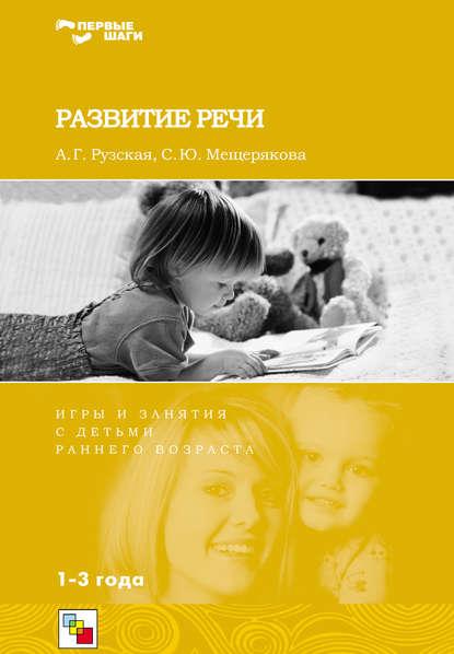 С. Ю. Мещерякова Развитие речи. Игры и занятия с детьми раннего возраста. 1-3 года е ю кихтева рисуют малыши игровые занятия с детьми 1 3 лет