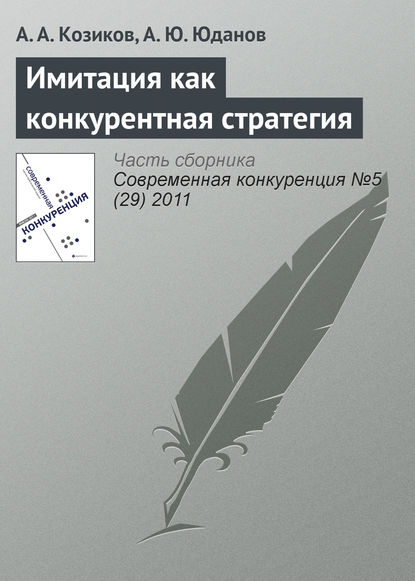А. А. Козиков Имитация как конкурентная стратегия