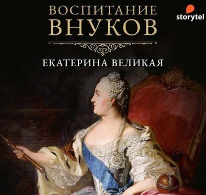 екатерина читать книгу
