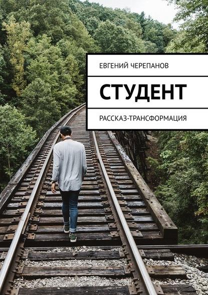 Евгений Черепанов. Студент. Рассказ-трансформация