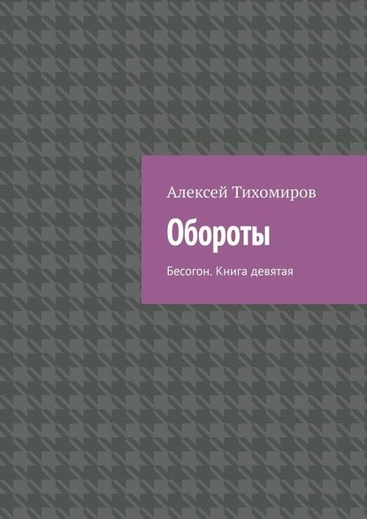 Алексей Тихомиров Обороты. Бесогон. Книга девятая