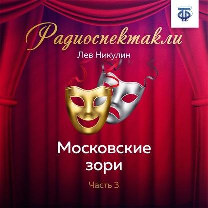 Московские зори. Часть 3