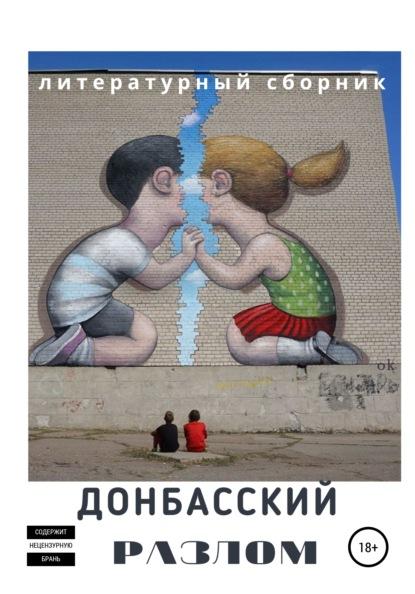 Алена Пиронко Донбасский Разлом