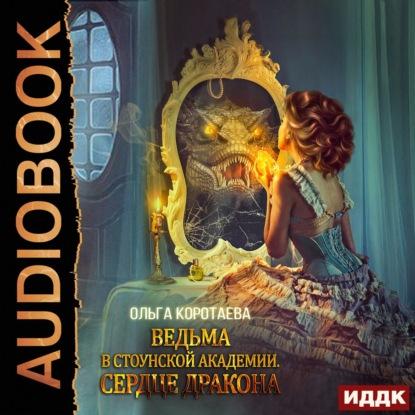 Ольга Коротаева Ведьма в Стоунской академии. Сердце дракона