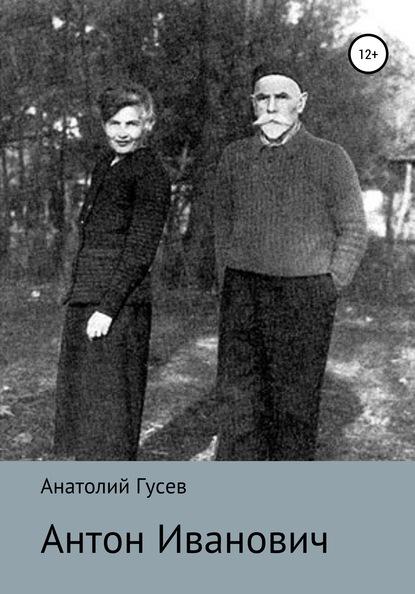 Анатолий Алексеевич Гусев Антон Иванович анатолий алексеевич гусев рогнеда
