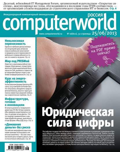 Журнал Computerworld Россия №16/2013