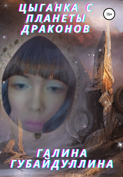 Цыганка с планеты драконов