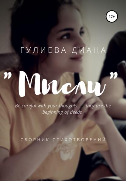 Фото - Диана Раджиевна Гулиева «Мысли». Сборник стихотворений пушкин и абай созвучье звуков чувств и мыслей