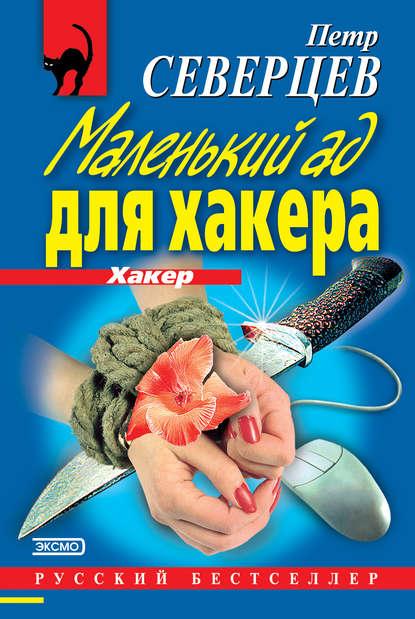 Петр Северцев Маленький ад для хакера (сборник) петр северцев бриллиант хакера