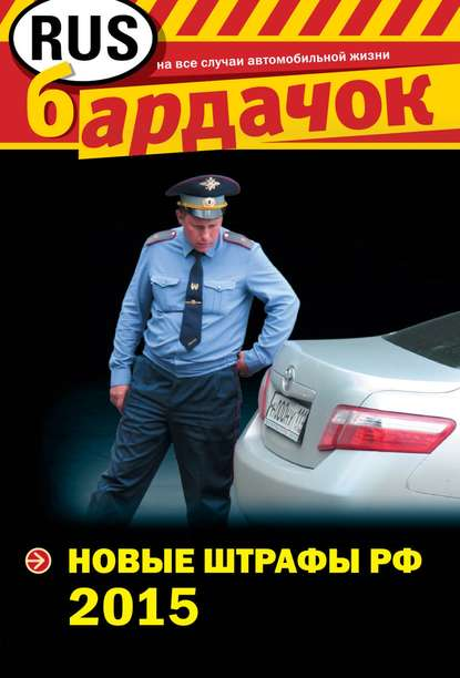 Группа авторов Новые штрафы РФ 2015