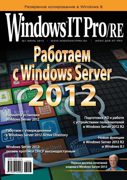 Windows IT Pro/RE №07/2013