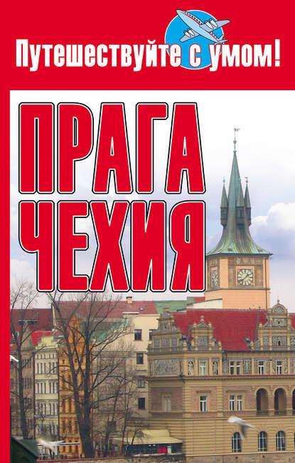 Отсутствует — Прага + Чехия