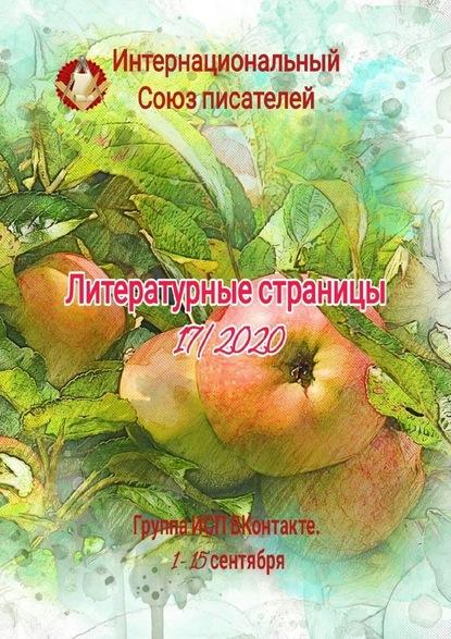 Литературные страницы 17/2020. Группа ИСП ВКонтакте. 1–15 сентября