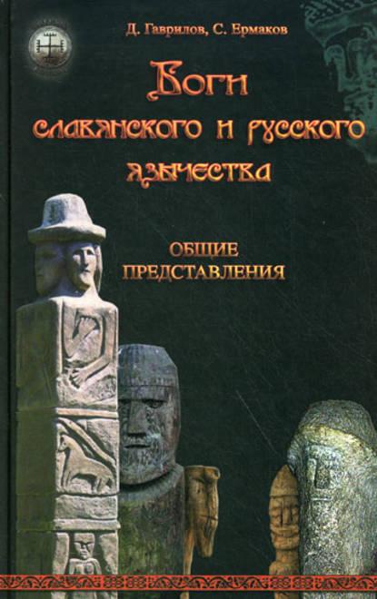 Боги славянского и русского язычества. Общие представления