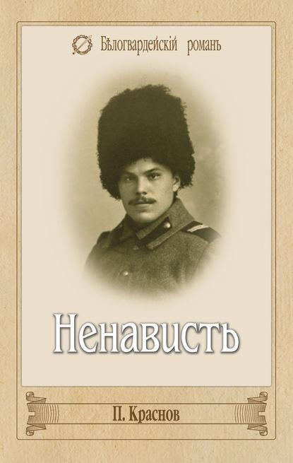 Петр Краснов Ненависть краснов петр николаевич в лютые времена отрывок из романа ненависть