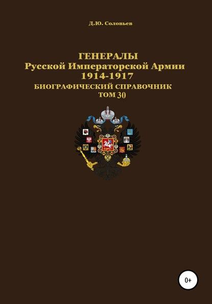 Генералы Русской Императорской Армии 1914–1917 гг. Том 30