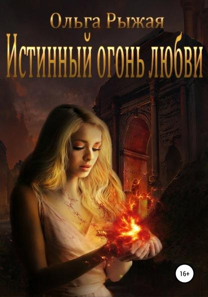 ольга рыжая тайна серебристого дракона Ольга Рыжая Истинный огонь любви