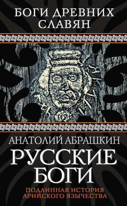 Русские боги. Подлинная история арийского язычества