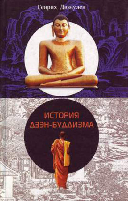 Генрих Дюмулен История дзэн-буддизма цена 2017