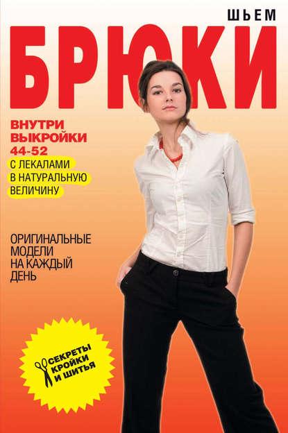 Светлана Ермакова Шьем брюки. Оригинальные модели на каждый день