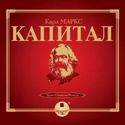 Карл Маркс Капитал. Том I
