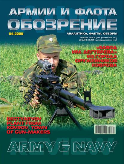 Фото - Группа авторов Обозрение армии и флота №4/2008 группа авторов прикладная информатика 5 17 2008