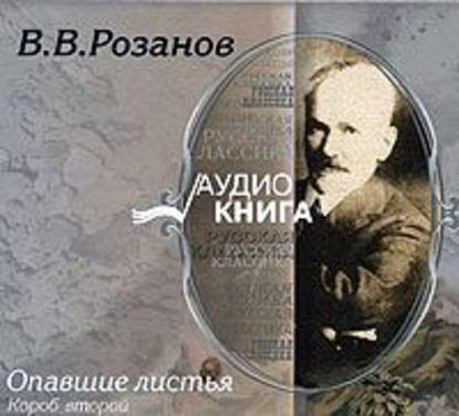 Василий Розанов Опавшие листья. Короб второй василий розанов опавшие листья короб второй