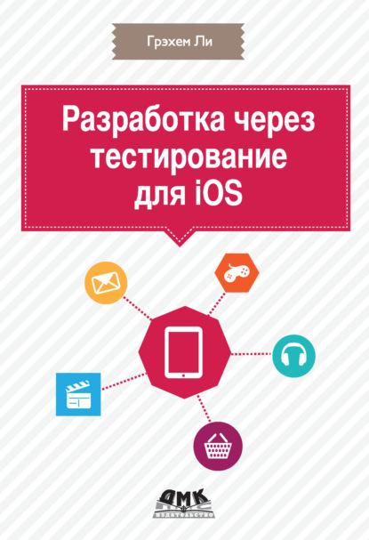 Грэхем Ли Разработка через тестирование для iOS бек к экстремальное программирование разработка через тестирование tdd