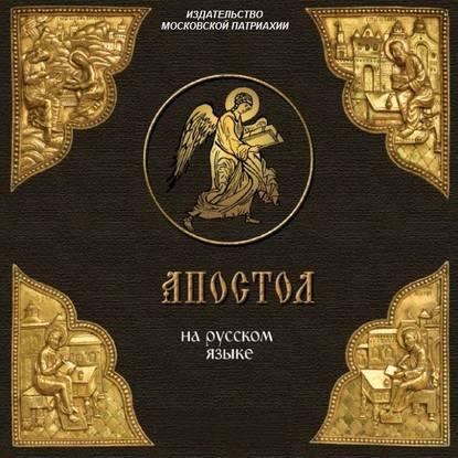 книга апостол купить