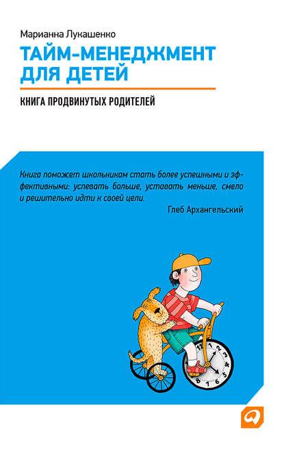 М. А. Лукашенко Тайм-менеджмент для детей. Книга продвинутых родителей