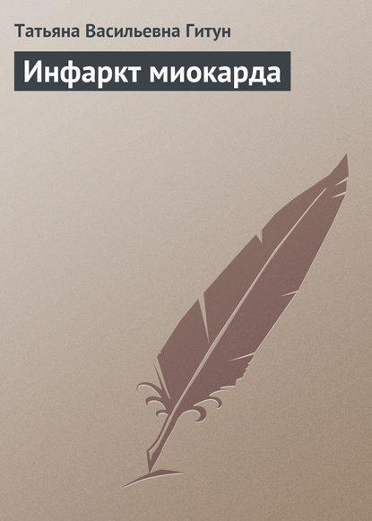 Татьяна Васильевна Гитун Инфаркт миокарда недорого