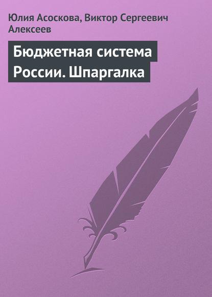 Юлия Асоскова Бюджетная система России. Шпаргалка группа авторов бюджетная система рф