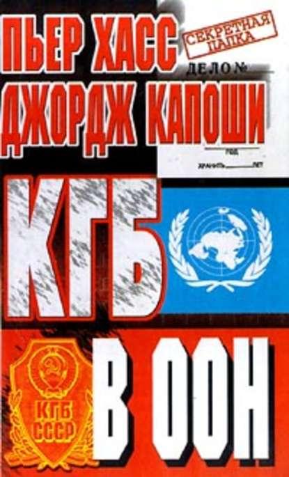 Пьер Дж. Хасс КГБ в ООН