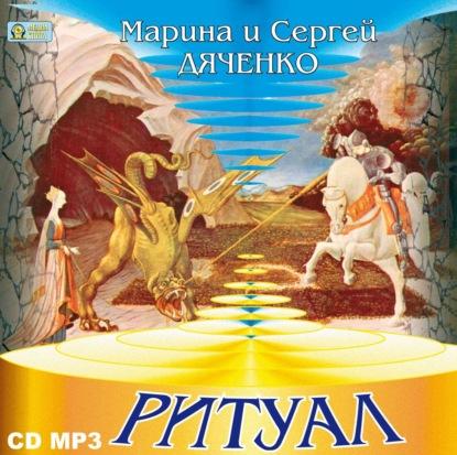 Марина и Сергей Дяченко Ритуал