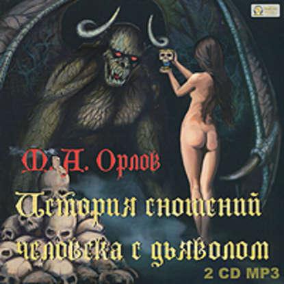 М.А. Орлов История сношений человека с дьяволом августин кальме трактат о явлениях духов ангелов демонов а также о привидениях и вампирах