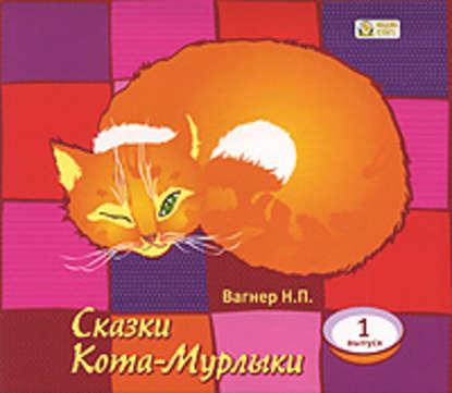 Фото - Николай Вагнер Сказки Кота-Мурлыки 1 сказки кота баюна