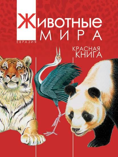 А. В. Тихонов Животные мира. Красная книга. Евразия. Млекопитающие. Птицы а в тихонов удивительные птицы