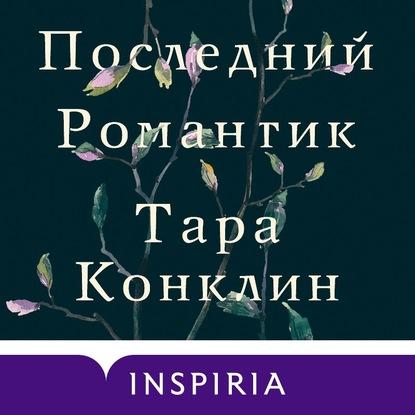 Конклин Тара Последний романтик обложка