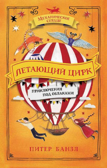 Летающий цирк