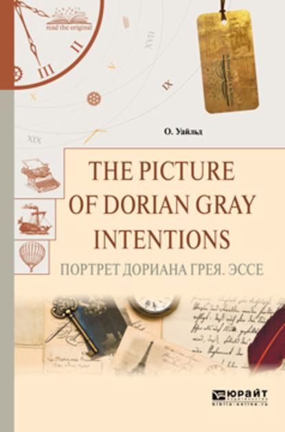 The picture of dorian gray. Intentions. Портрет дориана грея. Эссе