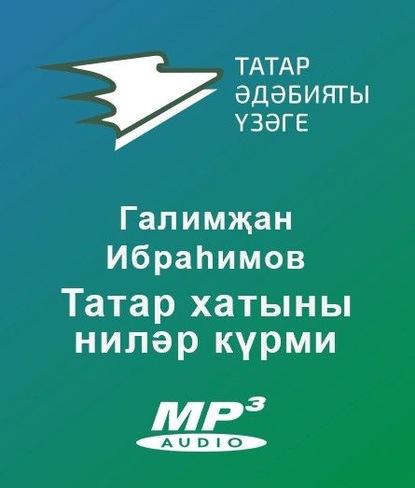Татар хатыны ниләр күрми