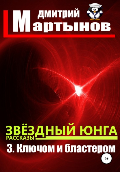 Дмитрий Мартынов Звёздный юнга: 3. Ключом и бластером