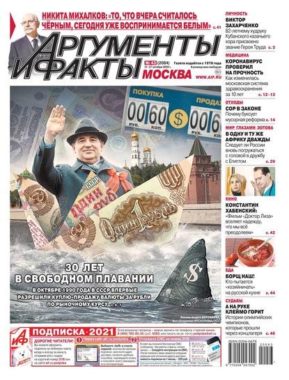 Аргументы и Факты Москва 43-2020