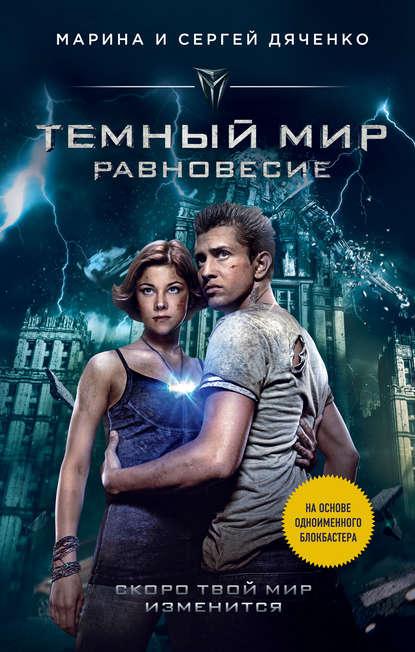 Марина и Сергей Дяченко. Темный мир. Равновесие